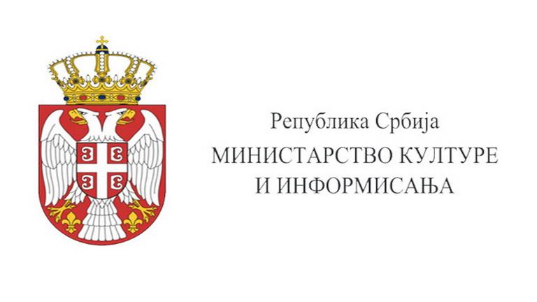 Za medijske projekte 310 miliona dinara, imenovana komisija